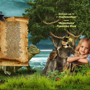 Фотокнига Пушкин для детского сада
