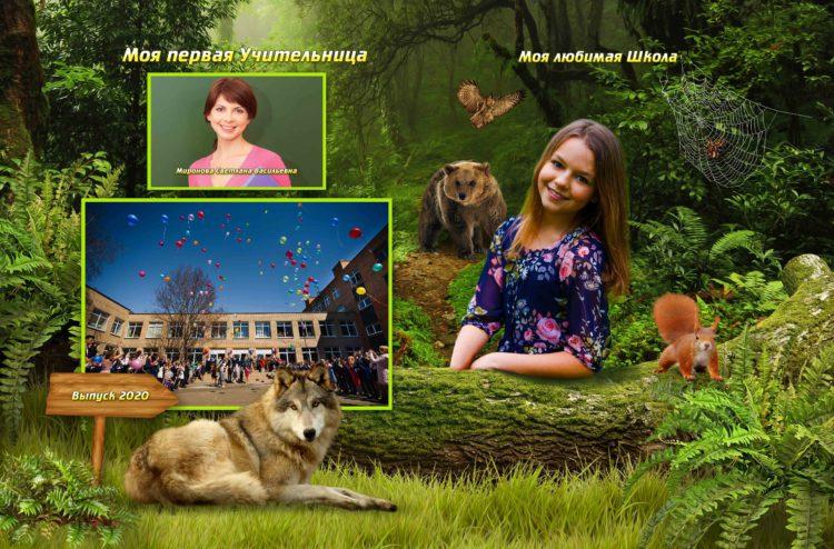 Выпускной альбом для начальной школы Пушкин