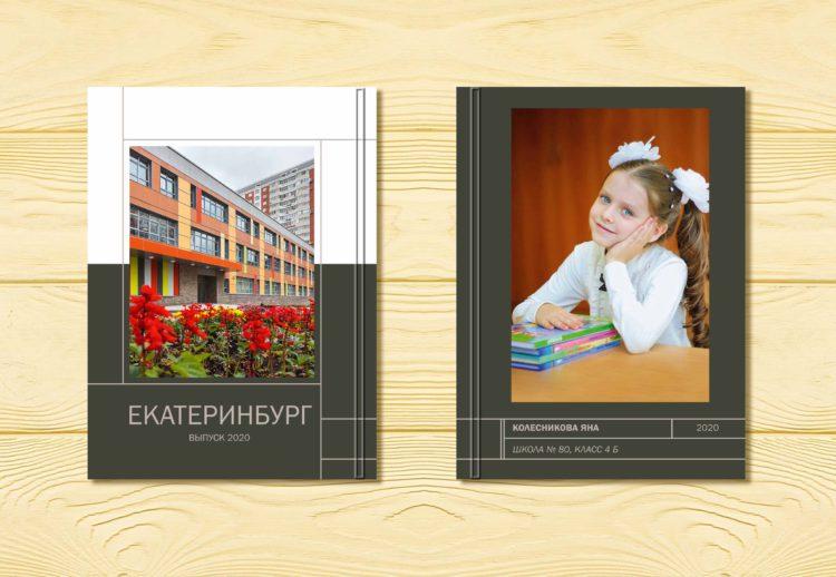 Выпускной альбом для начальной школы Старт Обложка Мокап