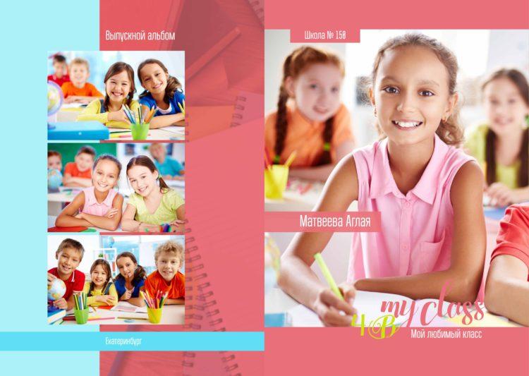 Выпускной альбом для школьников 4 класс Class Разворот Обложка Девочка