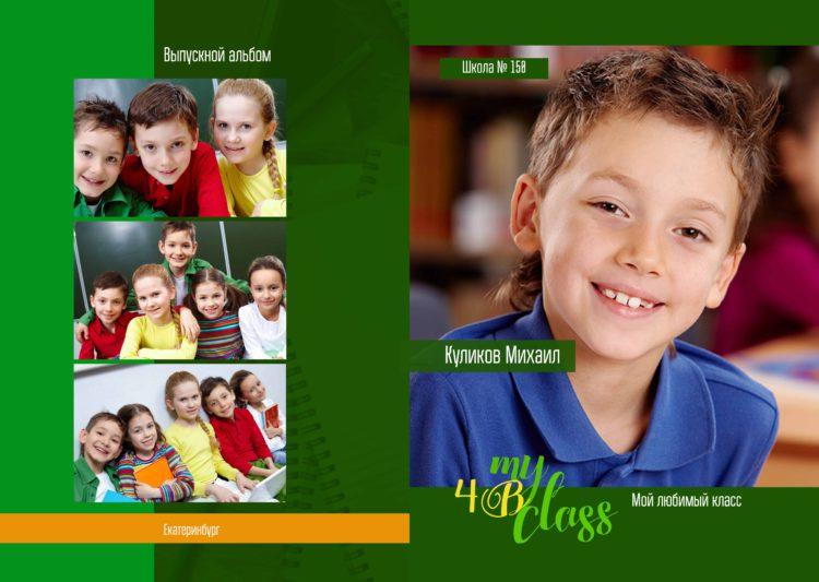 Выпускной альбом для школьников 4 класс Class Разворот Обложка Мальчик