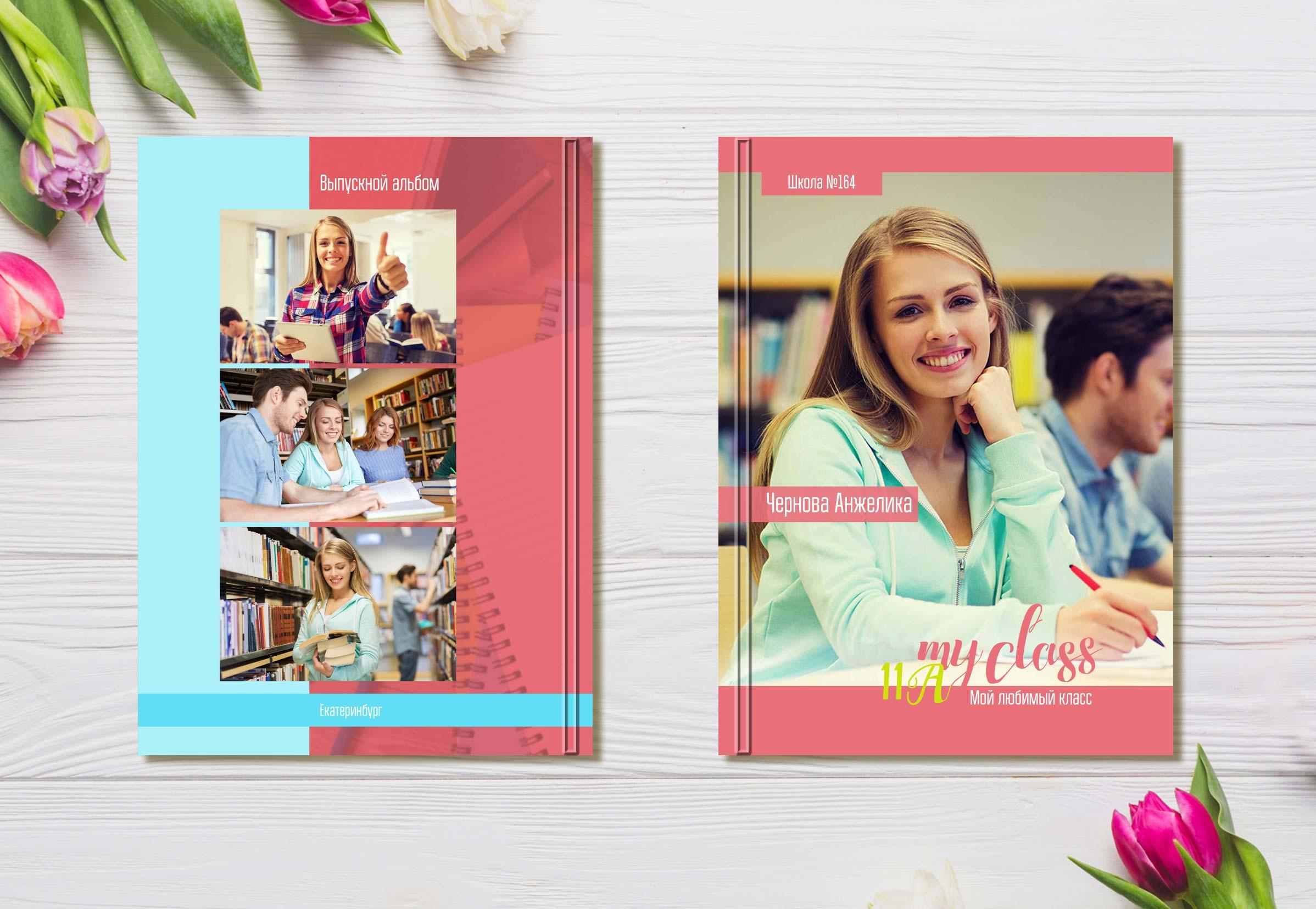 Выпускной альбом для школьников Class Обложка Девочка 11 Класс Обложка1