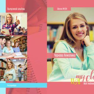 Выпускной альбом для школьников Class Обложка Девочка 11 класс
