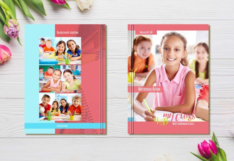 Выпускной альбом для школьников Class 4 Класс Обложка 1