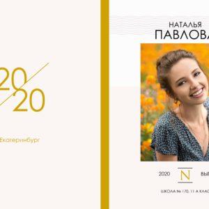 Выпускной альбом для школьников Next Обложка Девочка 11 класс