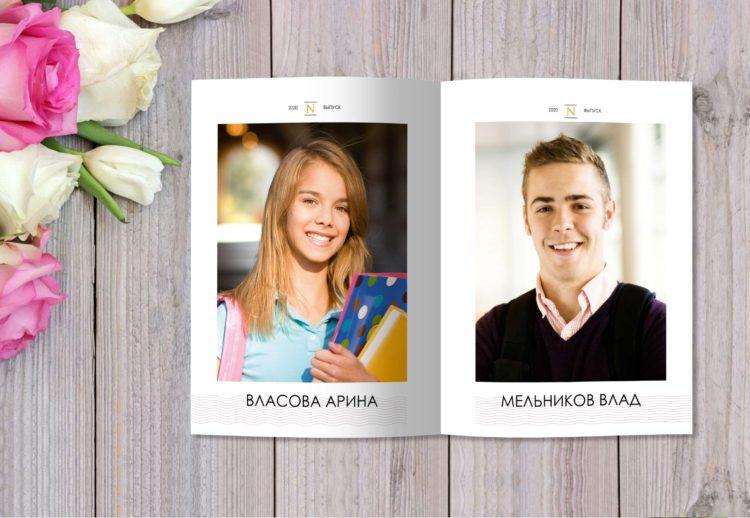 Выпускной альбом для школьников Next 11 класс Мокап Разворот