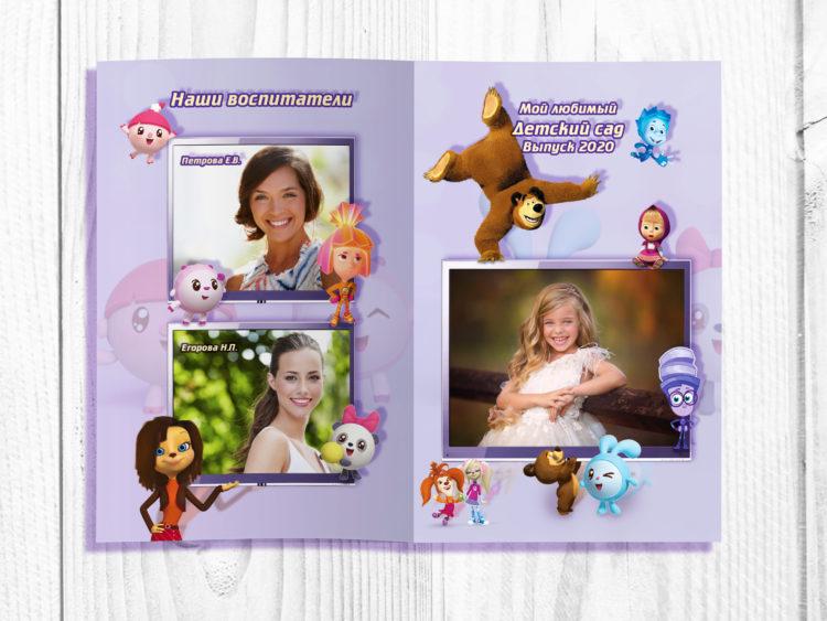 Мультики выпускной альбом для детского сада