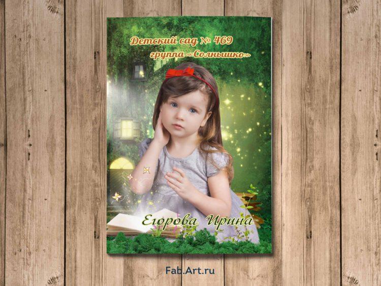 выпускной альбом для детского сада Лесная сказка обложка