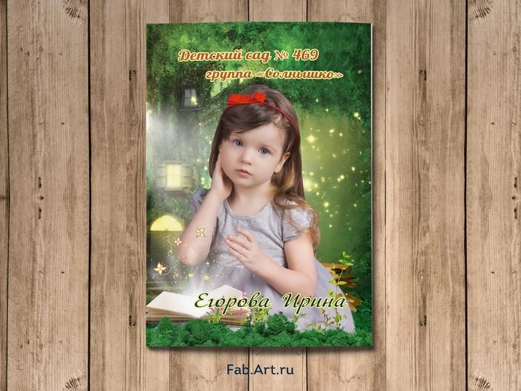 выпускной альбом для детского сада Лесная сказка обложка1
