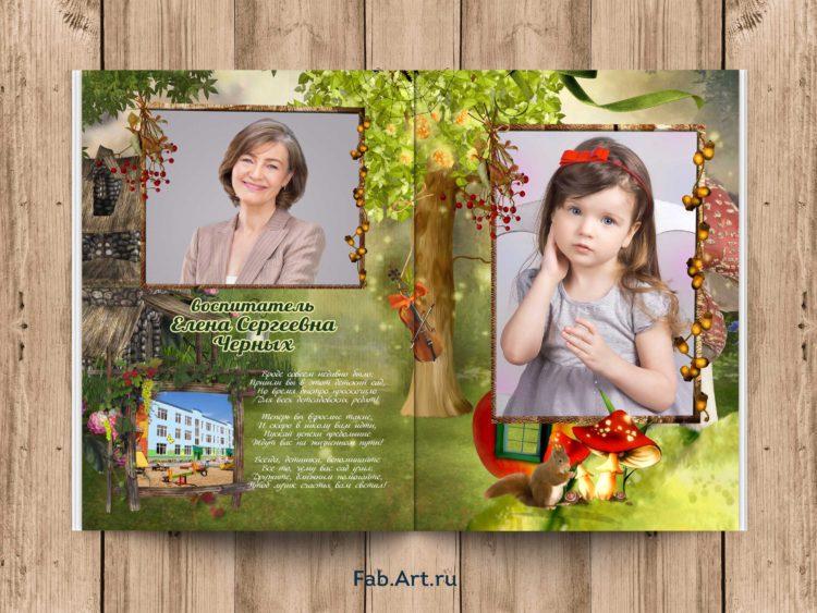 выпускной альбом для детского сада Лесная сказка разворот