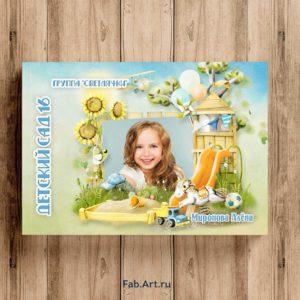 выпускной альбом для детского сада обложка 01 Подсолнухи