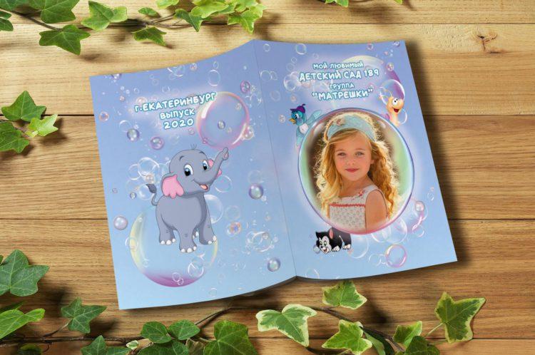 выпускной альбом для детского сада обложка
