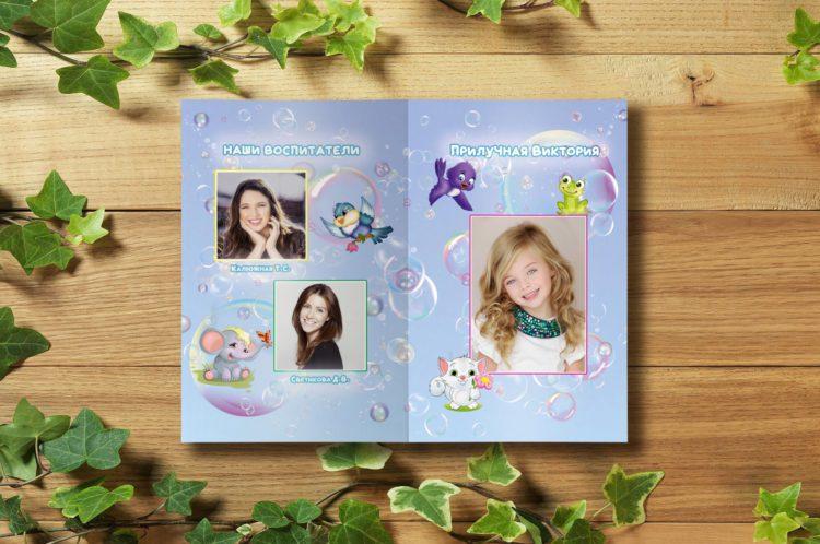 выпускной альбом для детского сада разворот