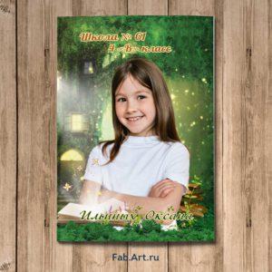 выпускной альбом для начальной школы Лесная сказка обложка