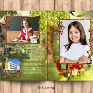 выпускной альбом для начальной школы Лесная сказка разворот