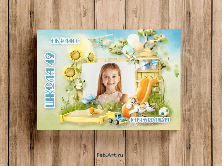 выпускной альбом для начальной школы обложка Подсолнухи