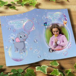 выпускной альбом для начальной школы обложка