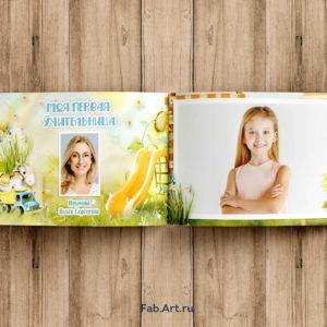 выпускной альбом для начальной школы обложка 2 Подсолнухи