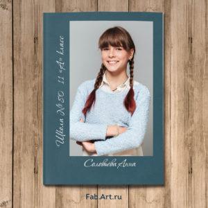 выпускной альбом для школьников 11 класса Лови момент обложка1