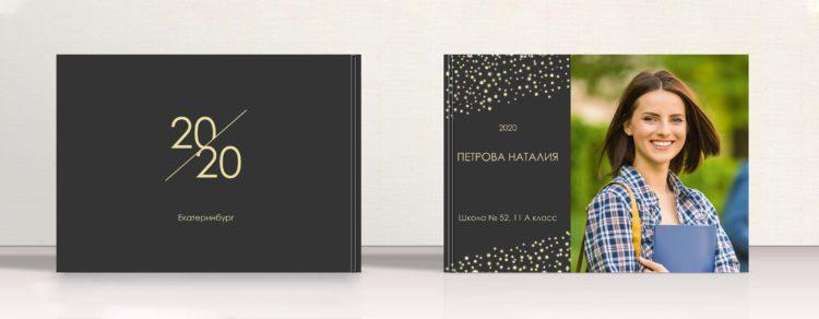 выпускной альбом для школьников 11 класса Impressoins обложка1