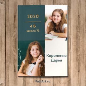 выпускной альбом для школьников 4 класса Graduate