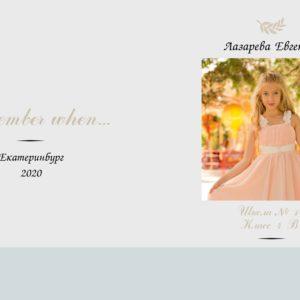 выпускной альбом для 4 класса обложка Remember when Обложка1