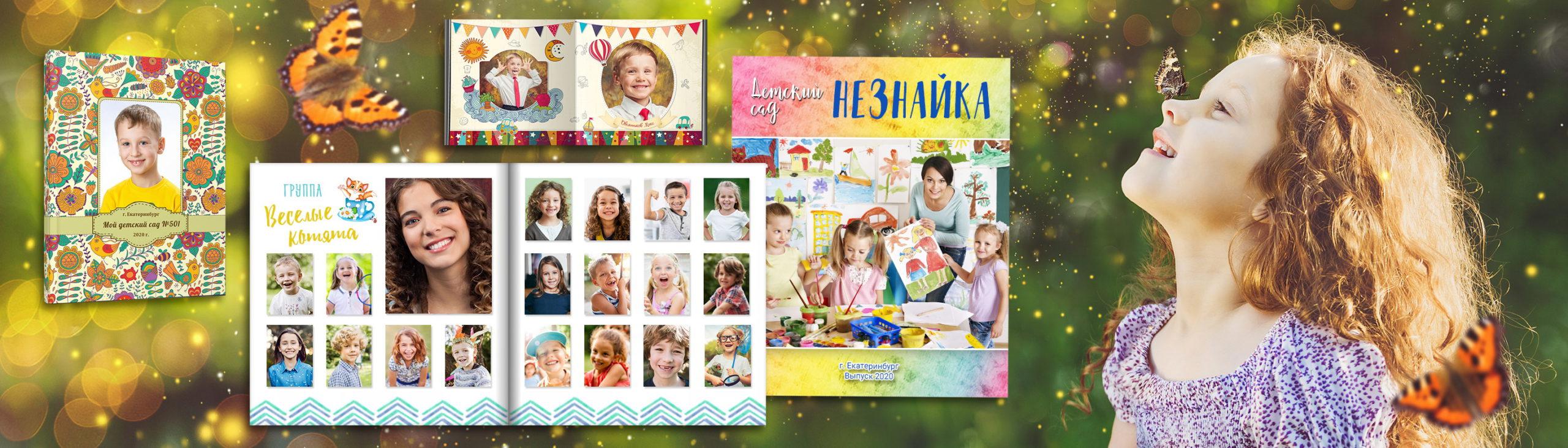 Живые фотоальбомы для самых маленьких