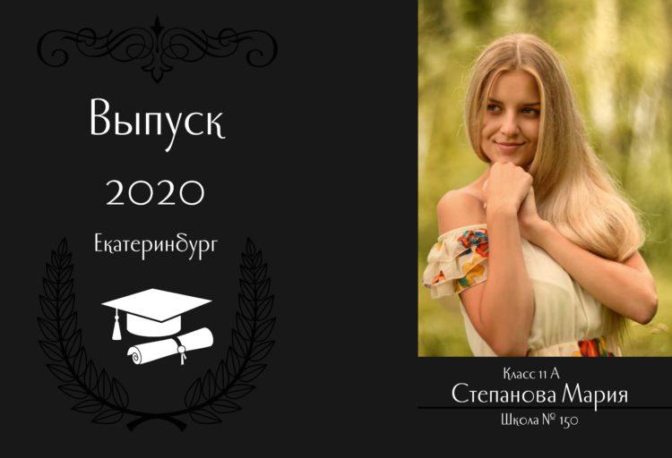 Academic выпускной альбом для школьников и студентов Обложка